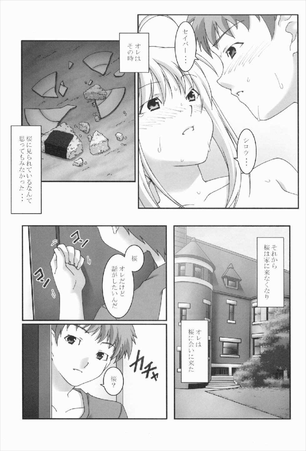 Anata no Soba ni Itai kara Vol. 3 8
