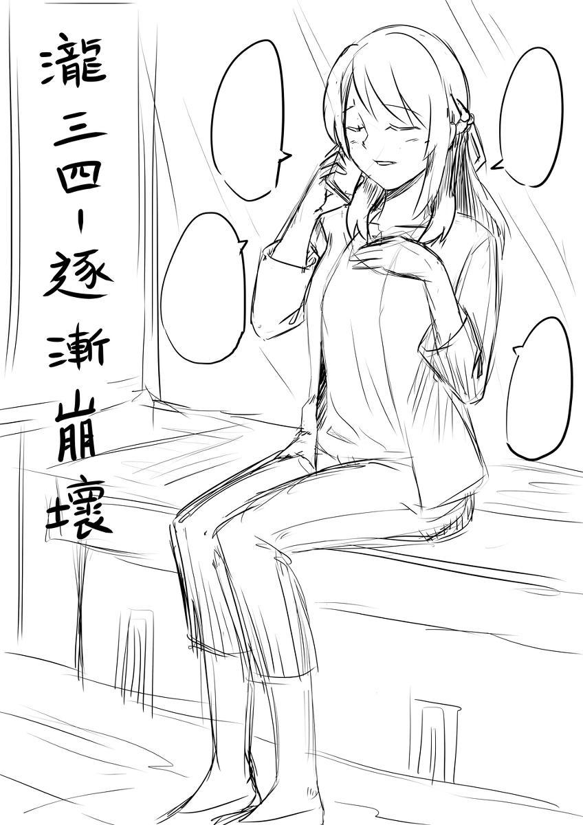 Taki Mitsu Yotsu: Gradually collapse 0