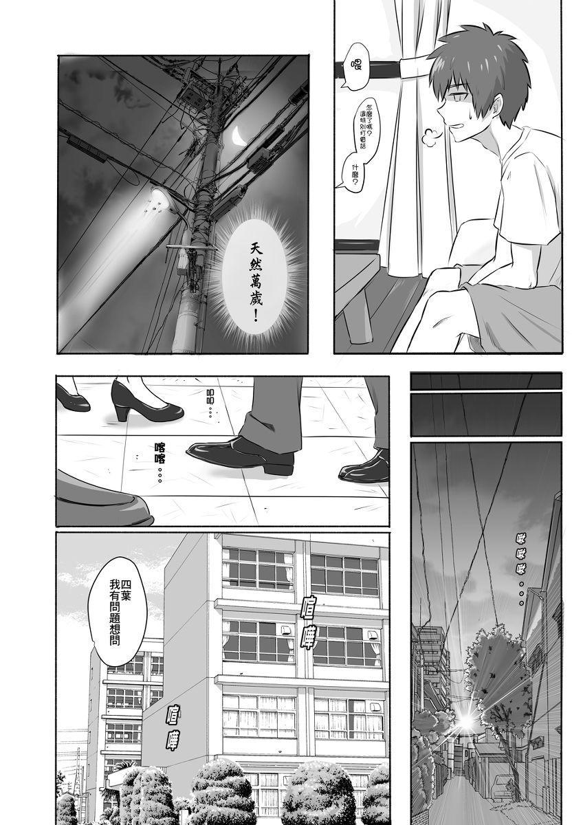 Taki Mitsu Yotsu: Gradually collapse 14