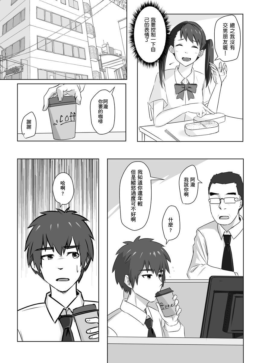 Taki Mitsu Yotsu: Gradually collapse 16