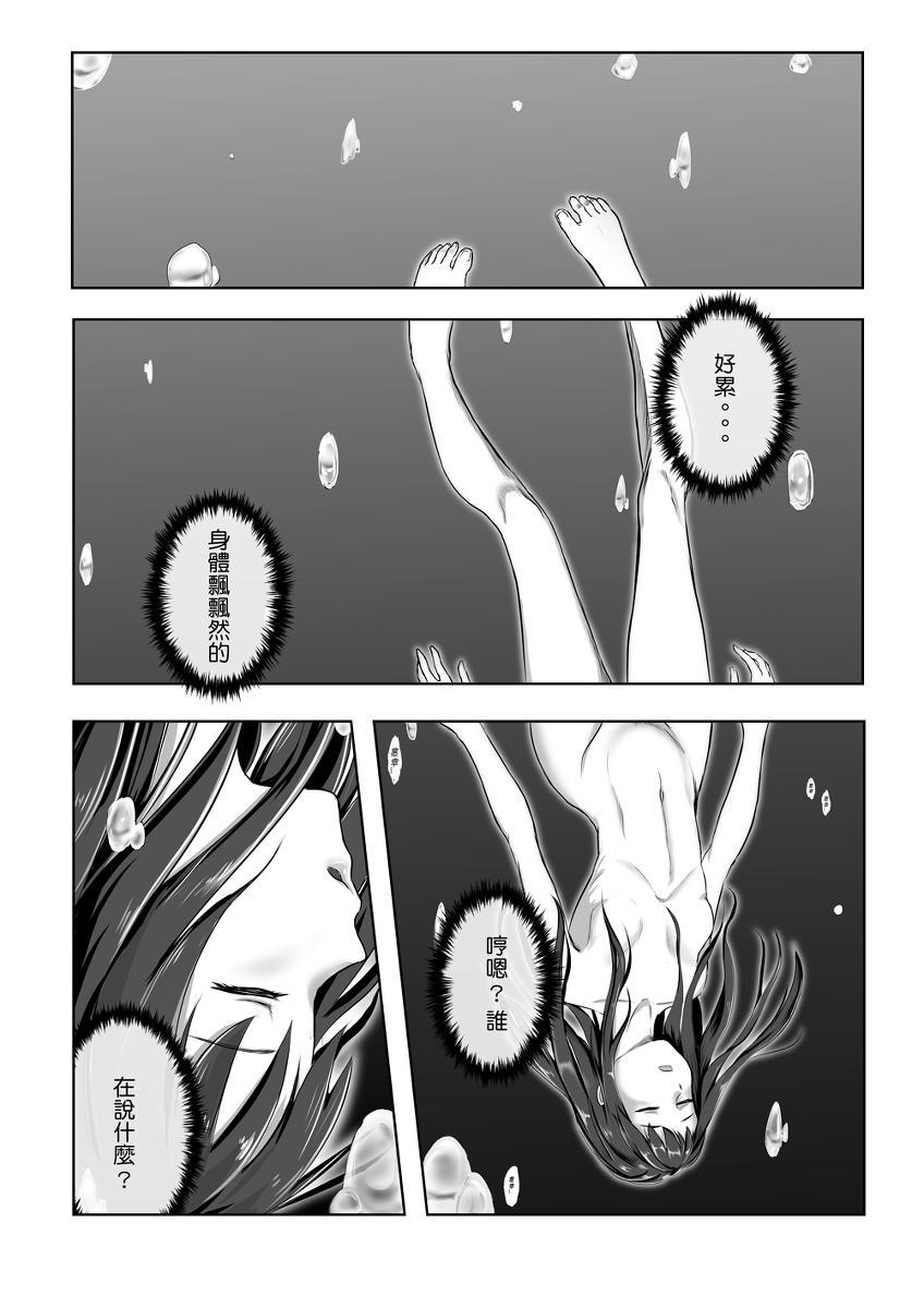 Taki Mitsu Yotsu: Gradually collapse 21