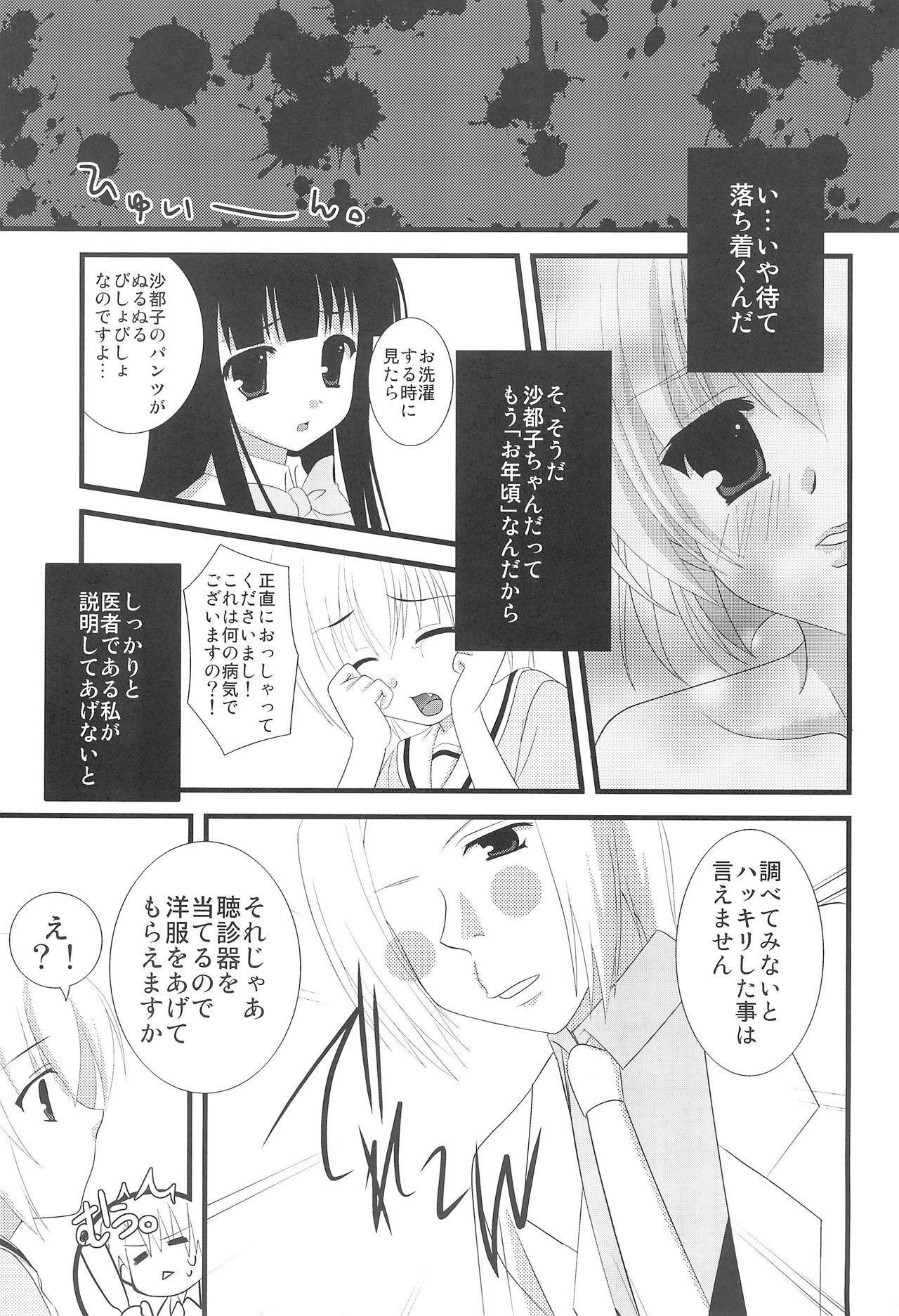 Higurashi no Nuku Koro ni Hamegoroshi-hen 10
