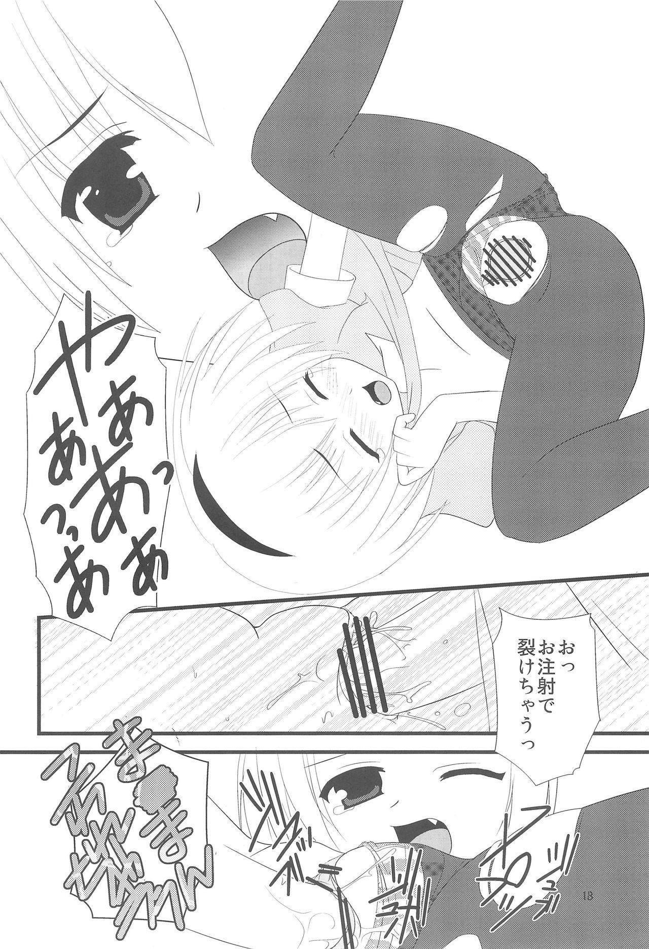 Higurashi no Nuku Koro ni Hamegoroshi-hen 19