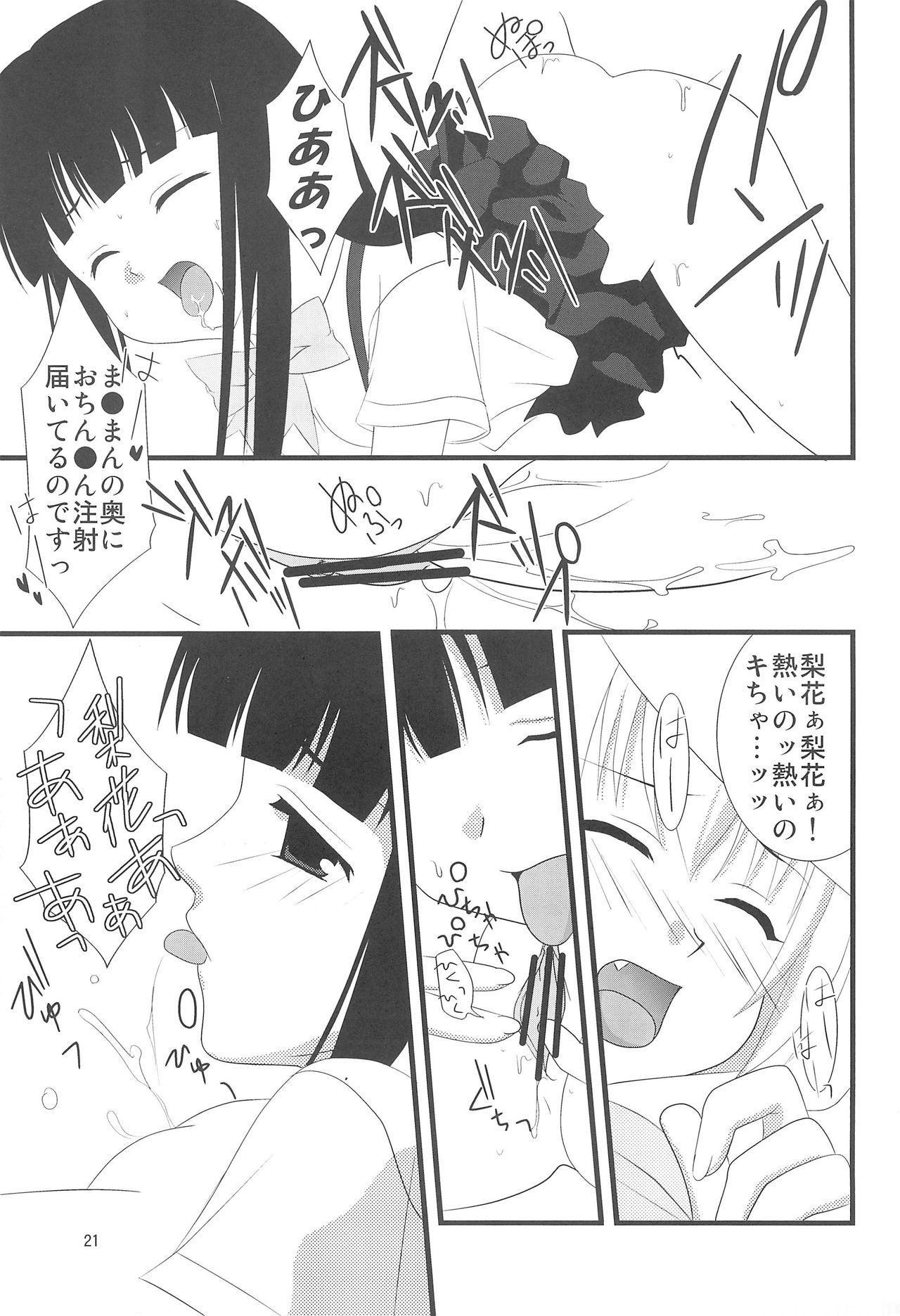 Higurashi no Nuku Koro ni Hamegoroshi-hen 22