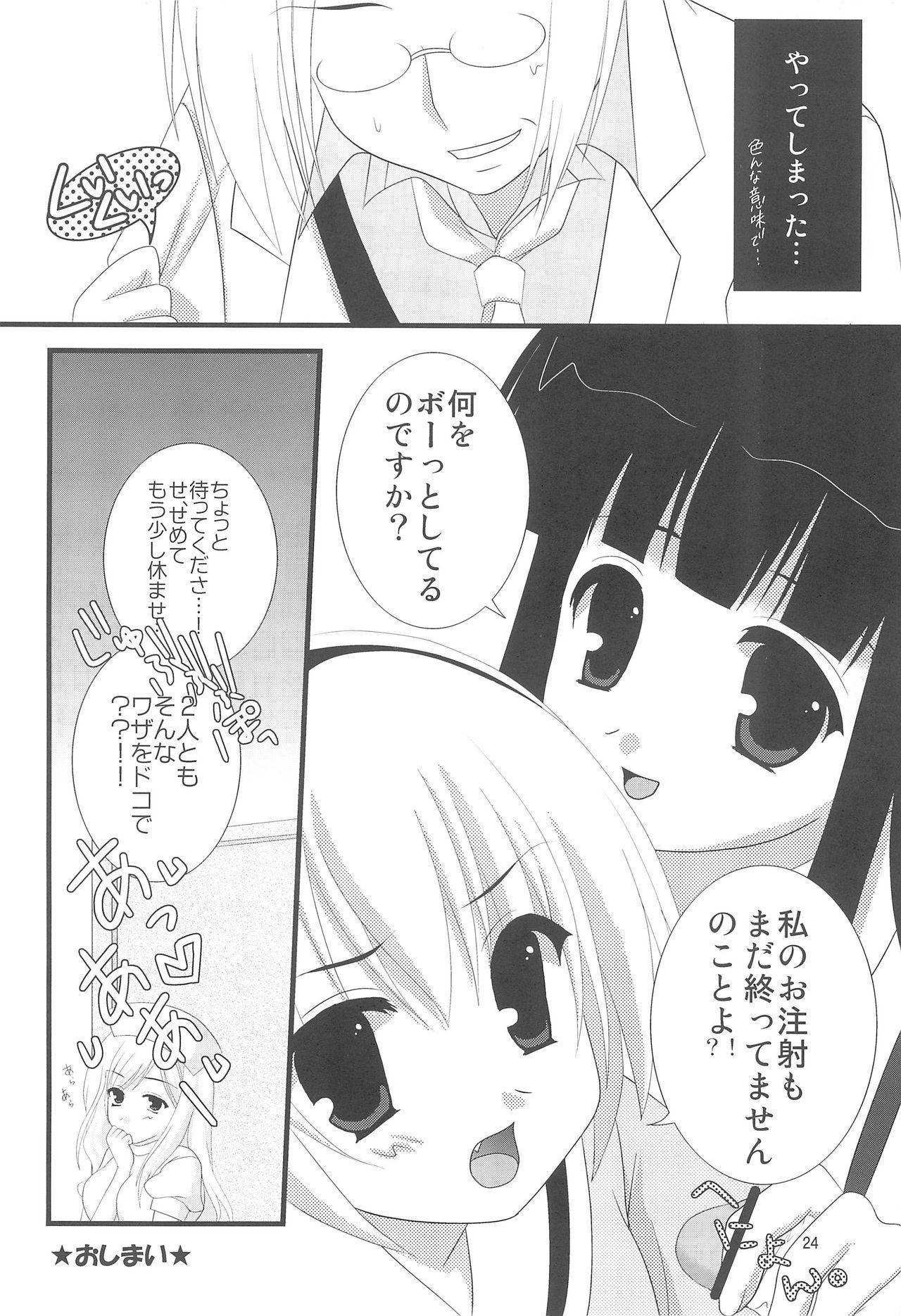 Higurashi no Nuku Koro ni Hamegoroshi-hen 25