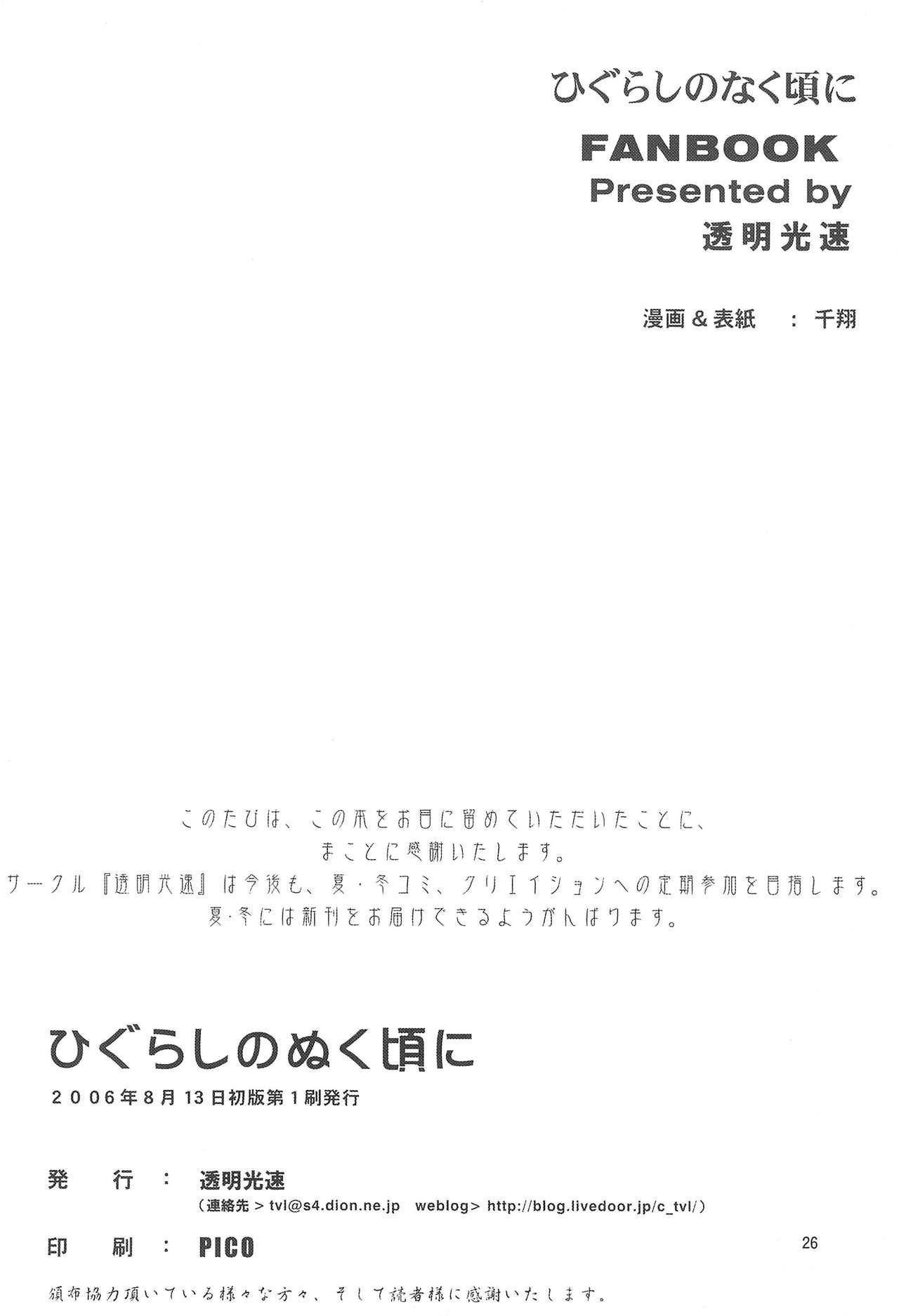 Higurashi no Nuku Koro ni Hamegoroshi-hen 27