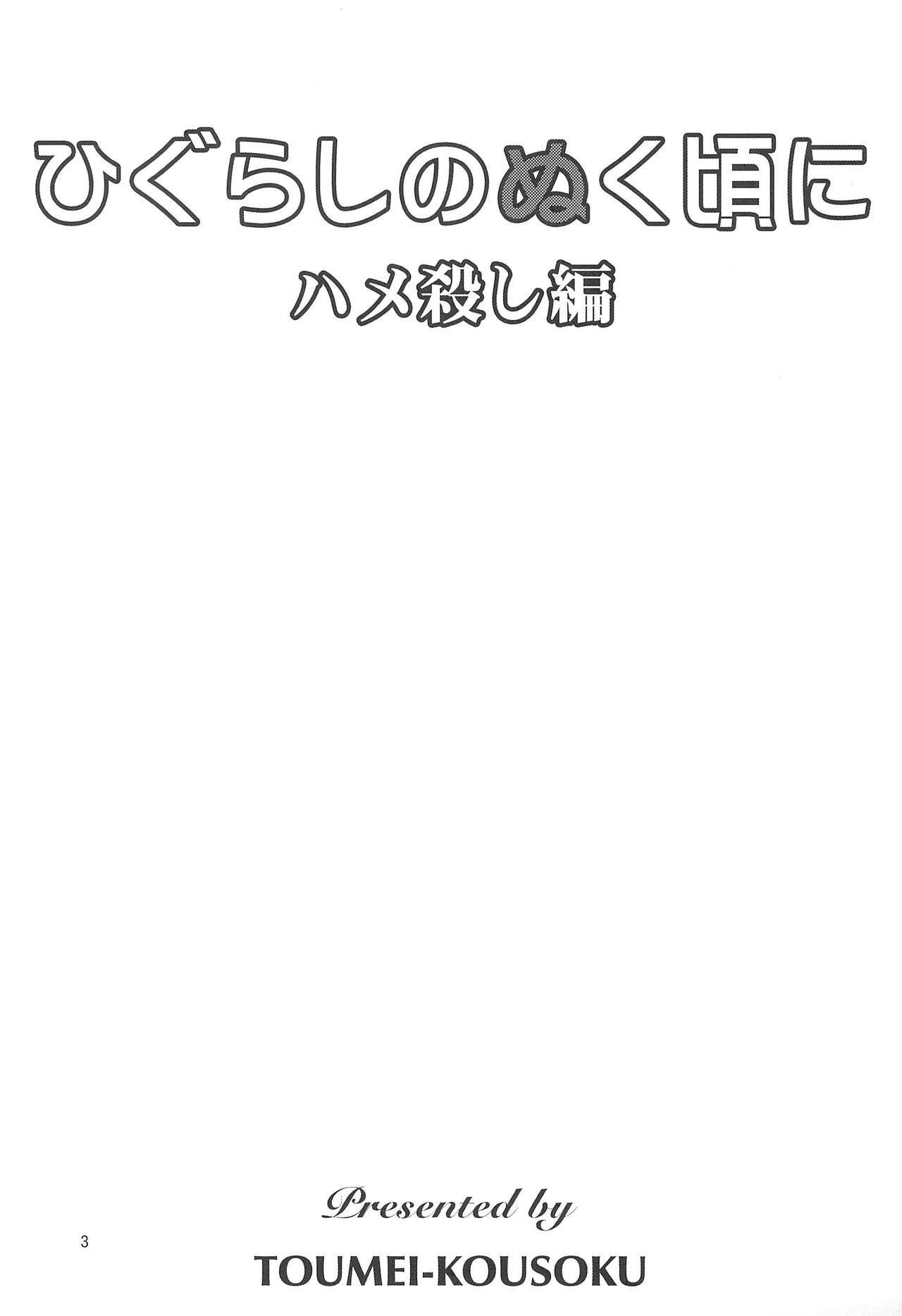 Higurashi no Nuku Koro ni Hamegoroshi-hen 4