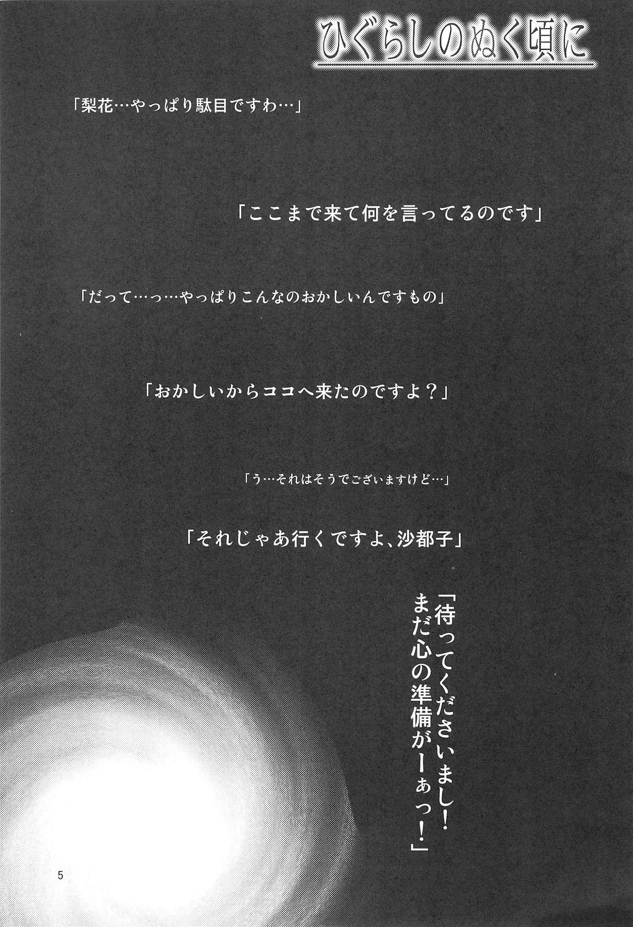 Higurashi no Nuku Koro ni Hamegoroshi-hen 6