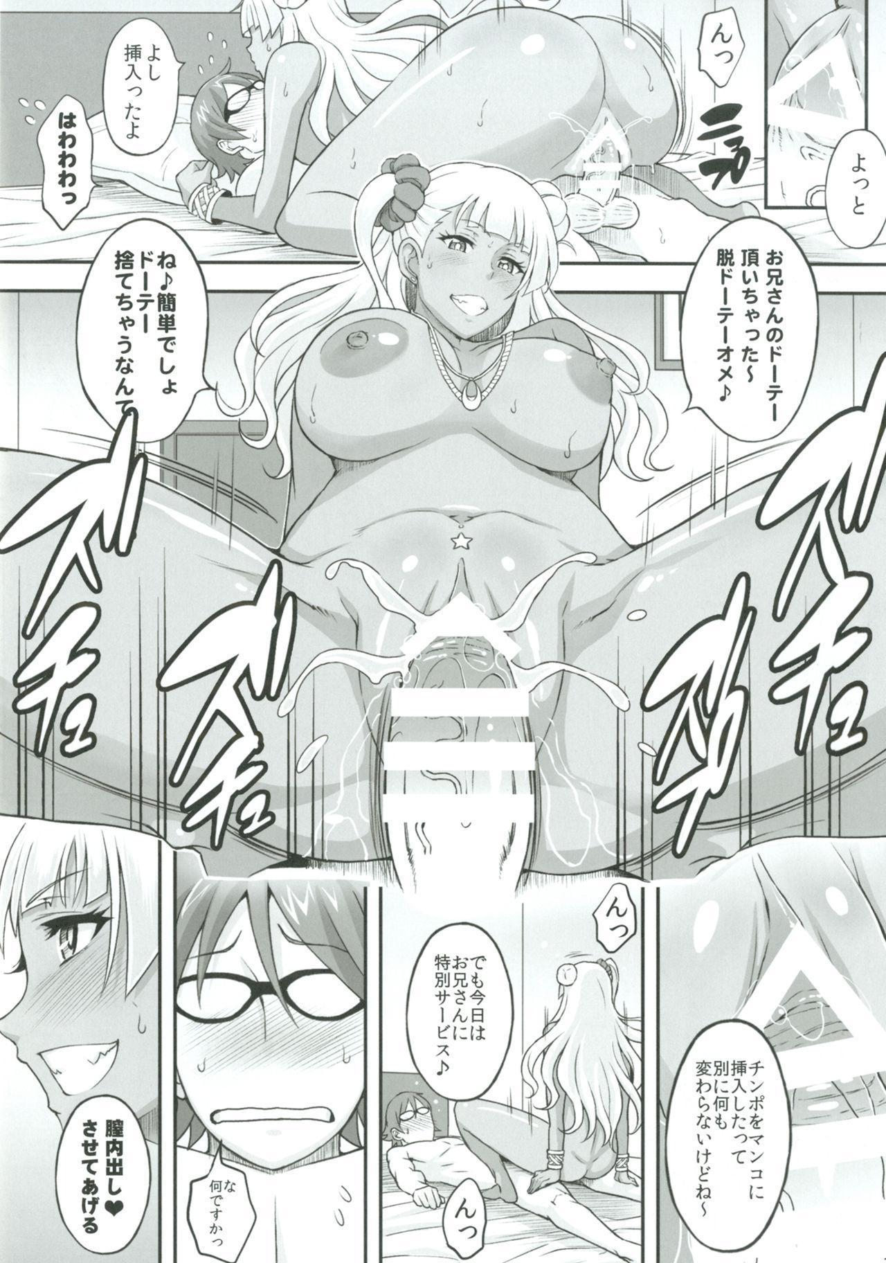 Omakase Fudeoroshi Galko-chan 2 9