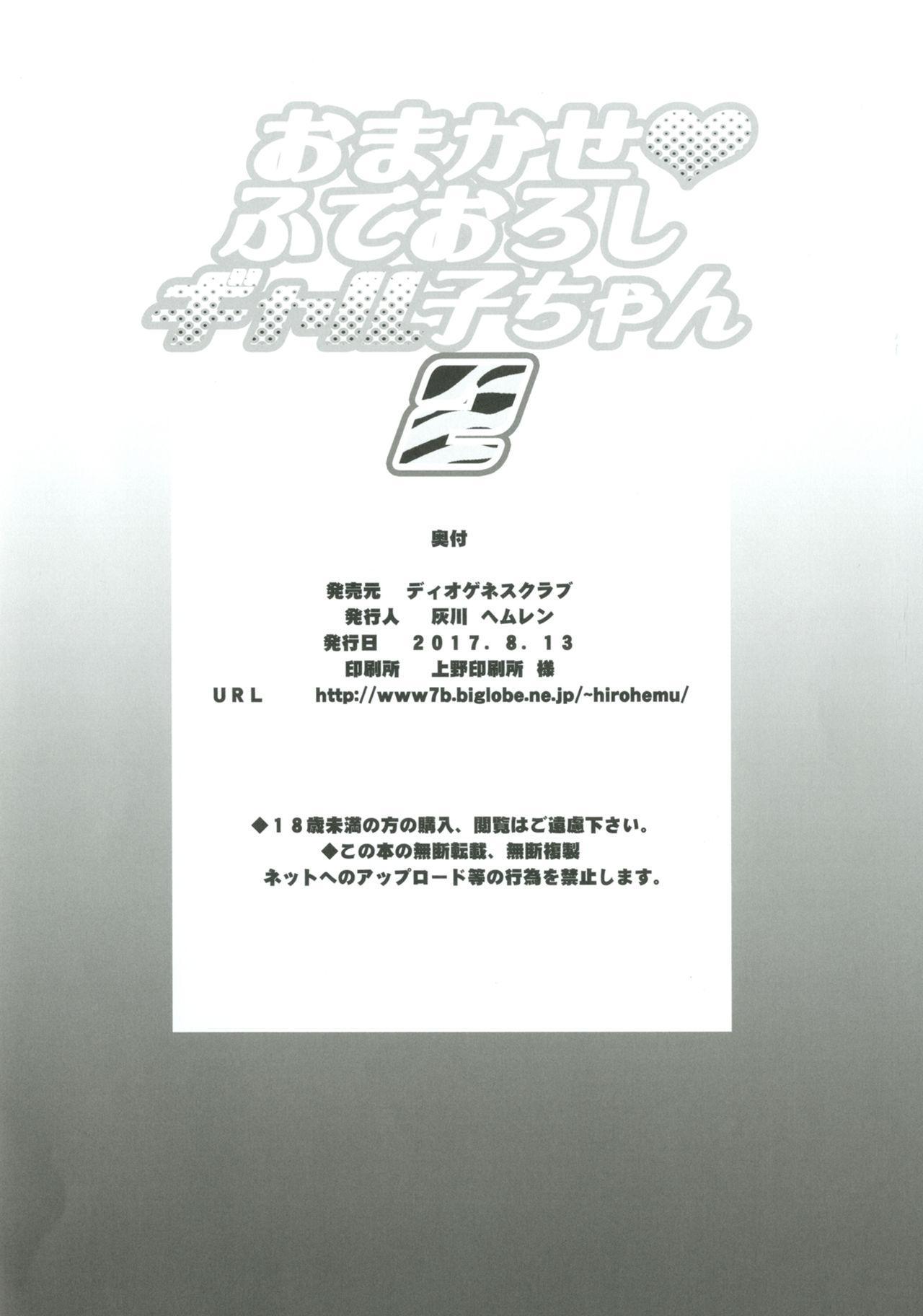 Omakase Fudeoroshi Galko-chan 2 24