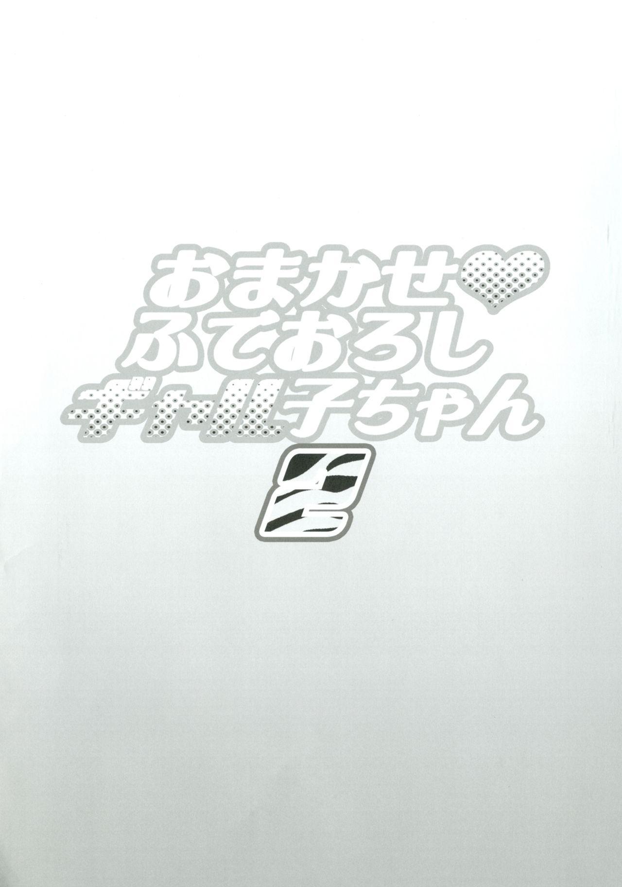 Omakase Fudeoroshi Galko-chan 2 2