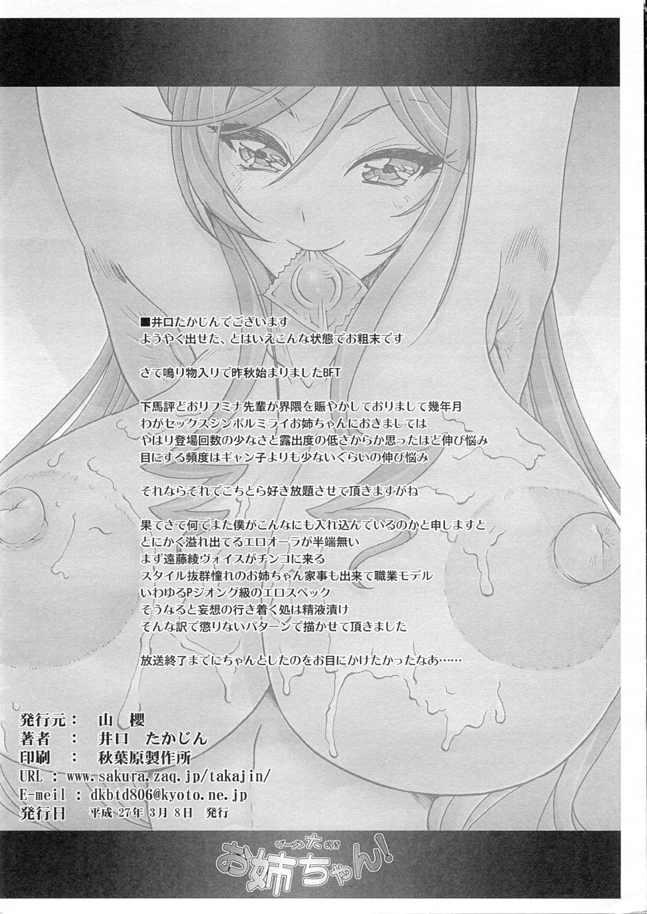Semen Daisuki Onee-chan! 9