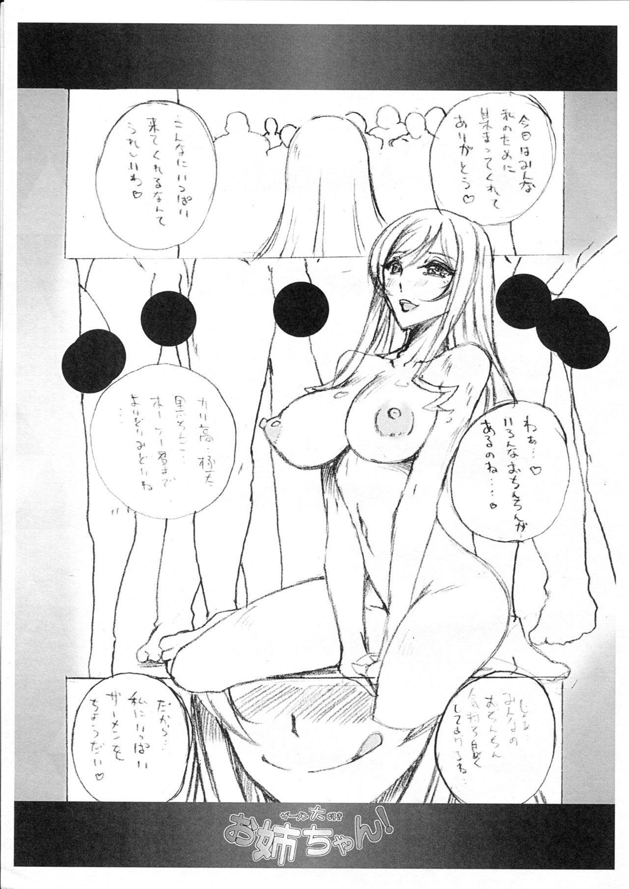 Semen Daisuki Onee-chan! 1