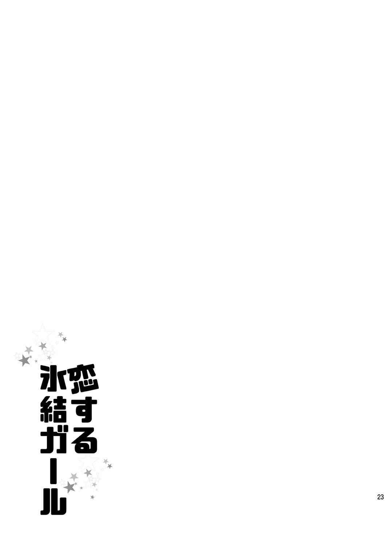 Koisuru Hyouketsu Girl 21