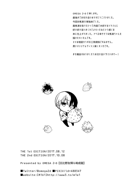 Koisuru Hyouketsu Girl 24