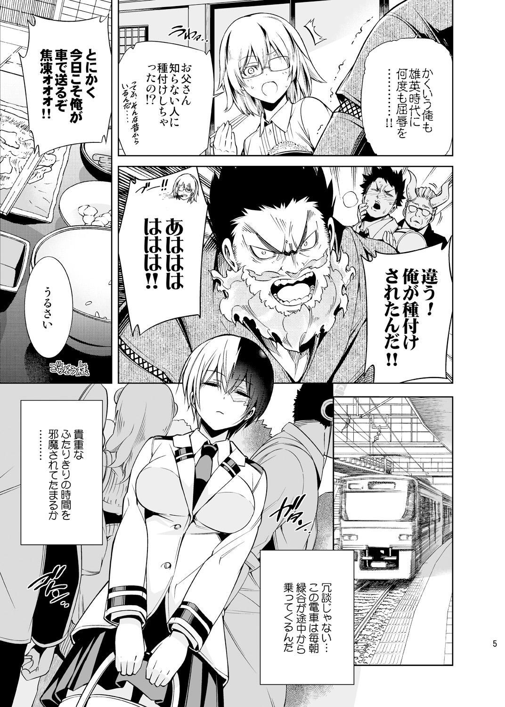 Koisuru Hyouketsu Girl 3