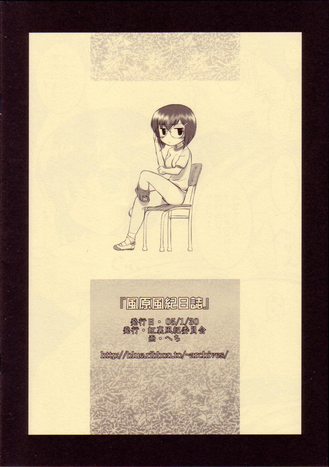 Kazahara Fuuki Nisshi 10