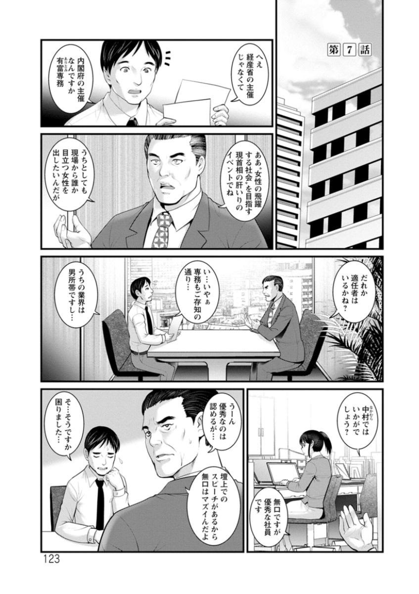 Toshimaku Sodachi no Toshima-san 122