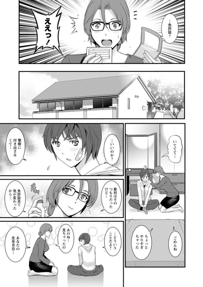 Toshimaku Sodachi no Toshima-san 12