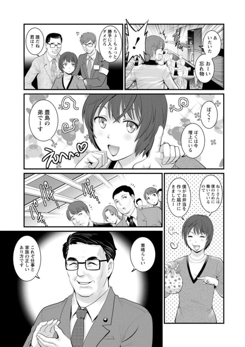 Toshimaku Sodachi no Toshima-san 134