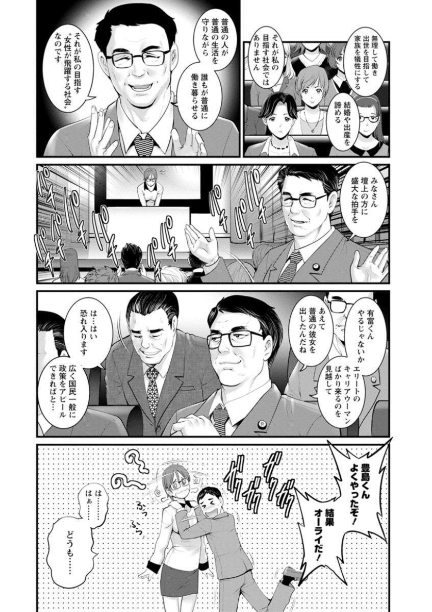 Toshimaku Sodachi no Toshima-san 135