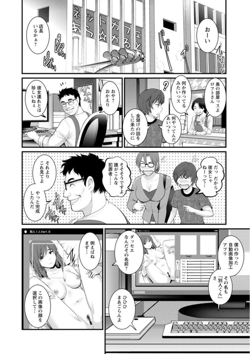 Toshimaku Sodachi no Toshima-san 145