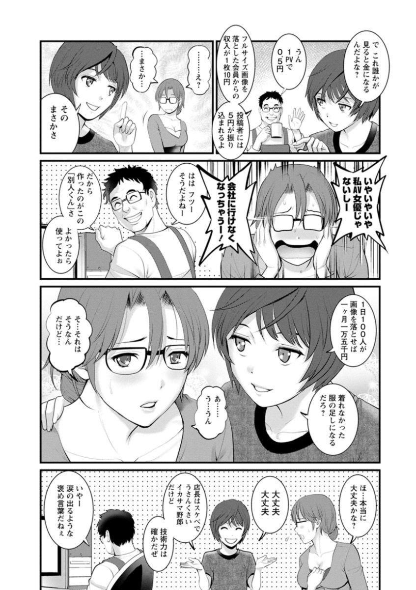 Toshimaku Sodachi no Toshima-san 148