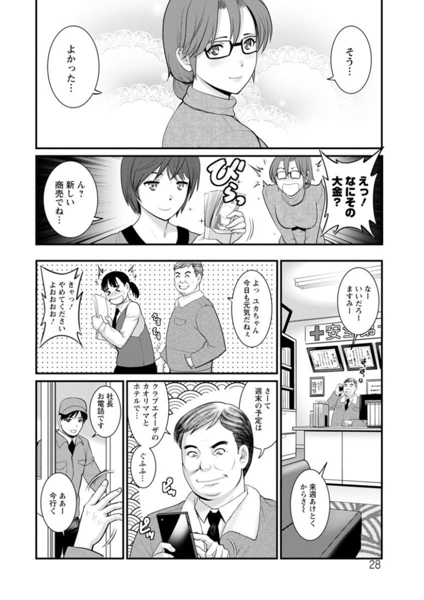 Toshimaku Sodachi no Toshima-san 27