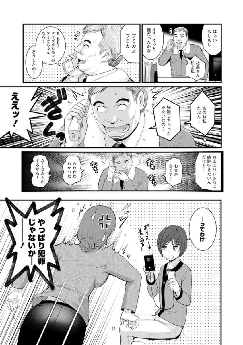 Toshimaku Sodachi no Toshima-san 28