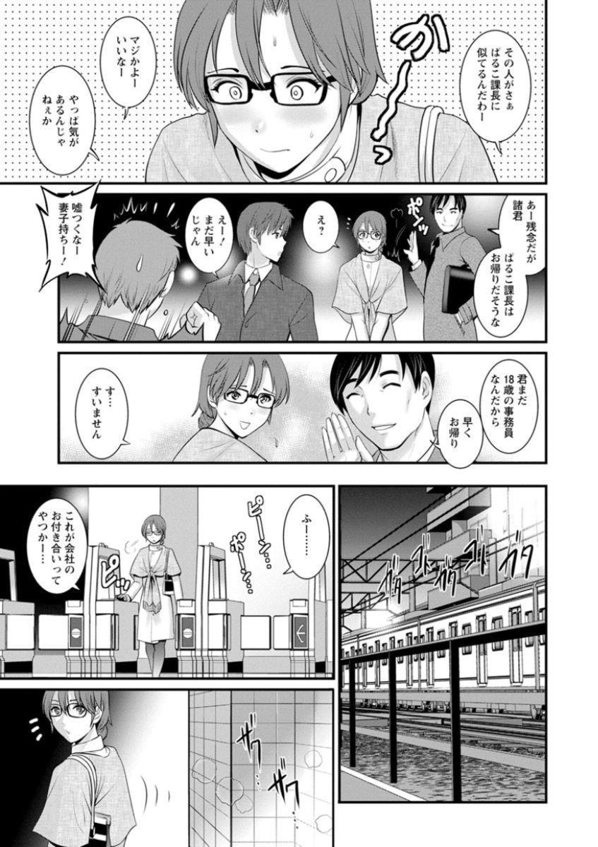 Toshimaku Sodachi no Toshima-san 44