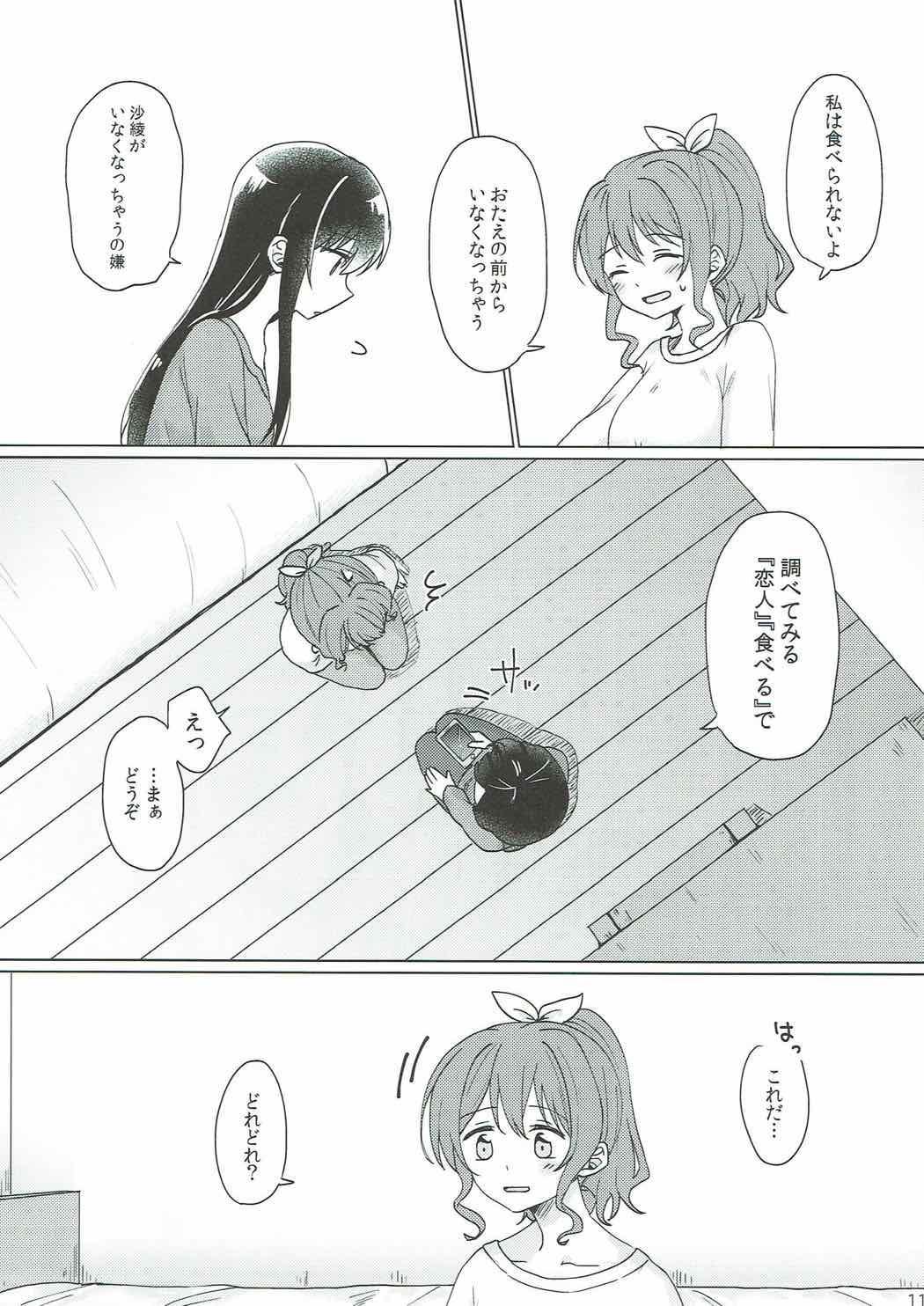 Kyou, Uchi Tomatte Iku? 11