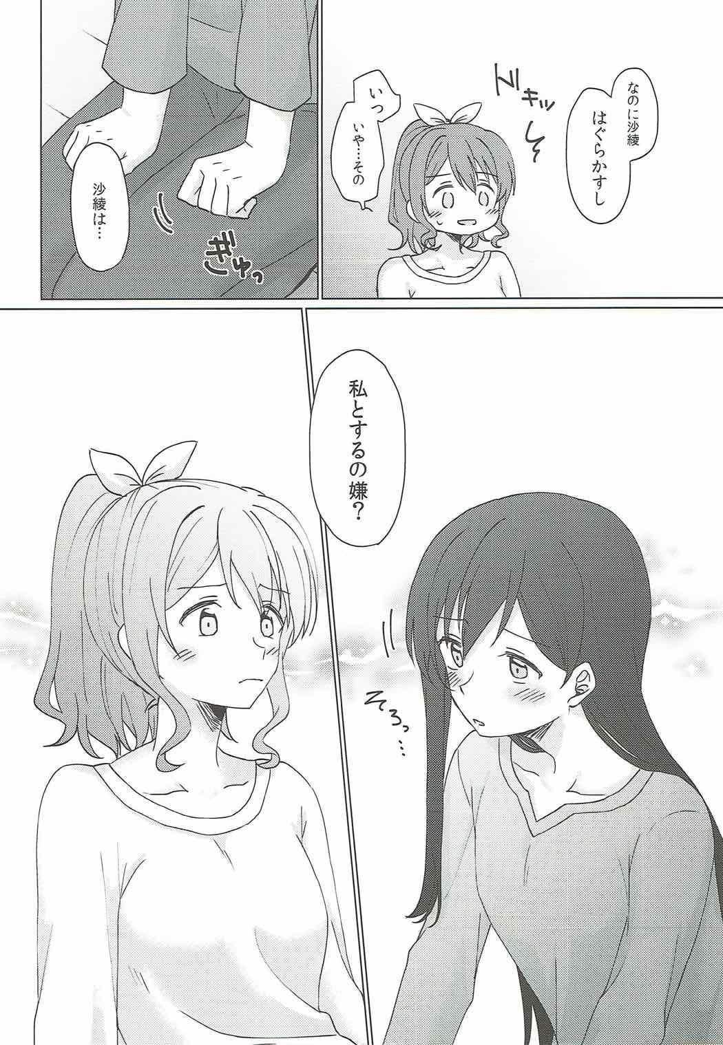 Kyou, Uchi Tomatte Iku? 14