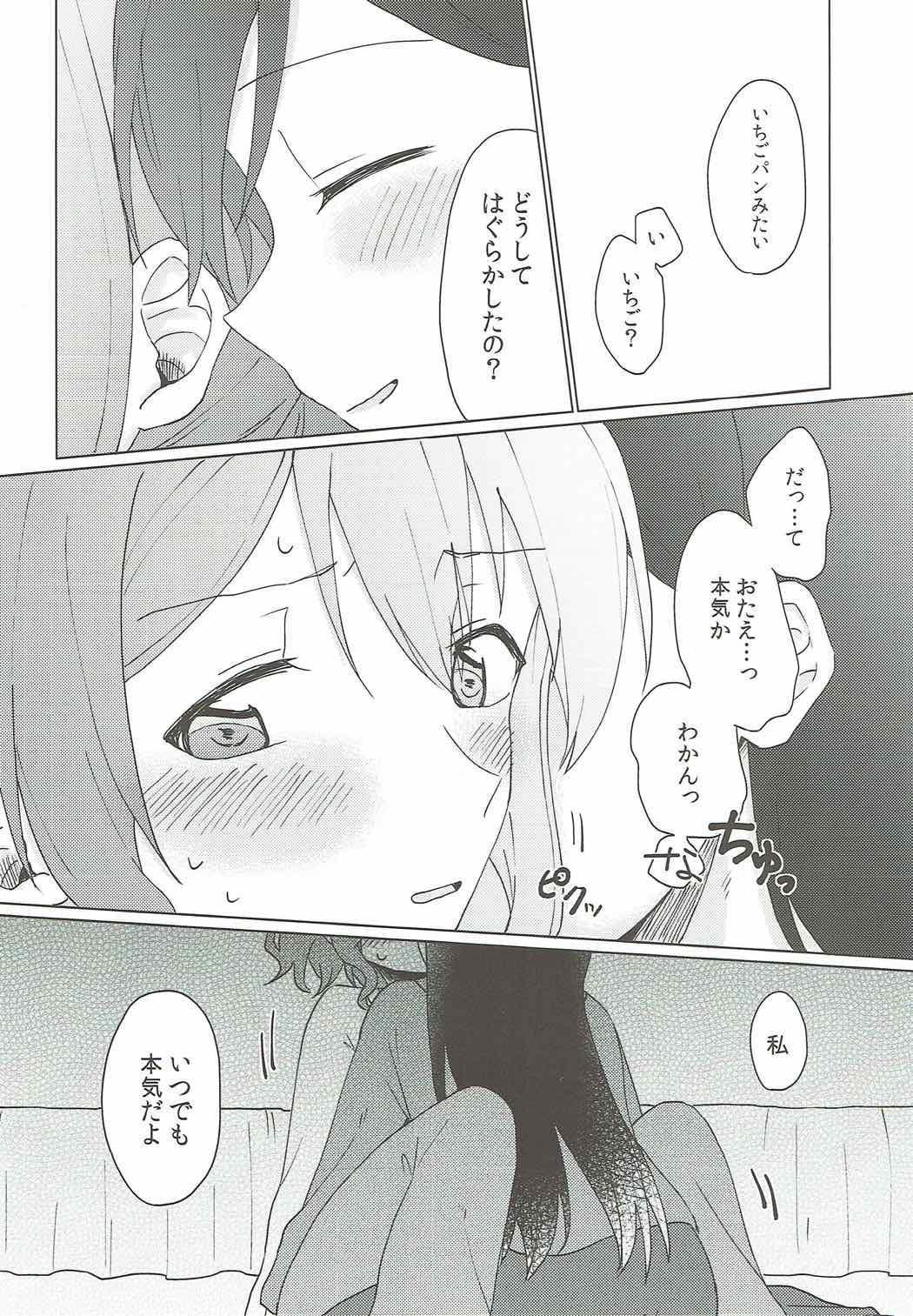 Kyou, Uchi Tomatte Iku? 16