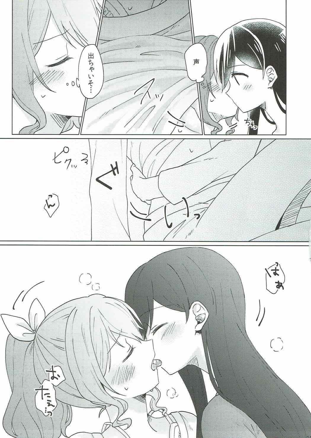 Kyou, Uchi Tomatte Iku? 19