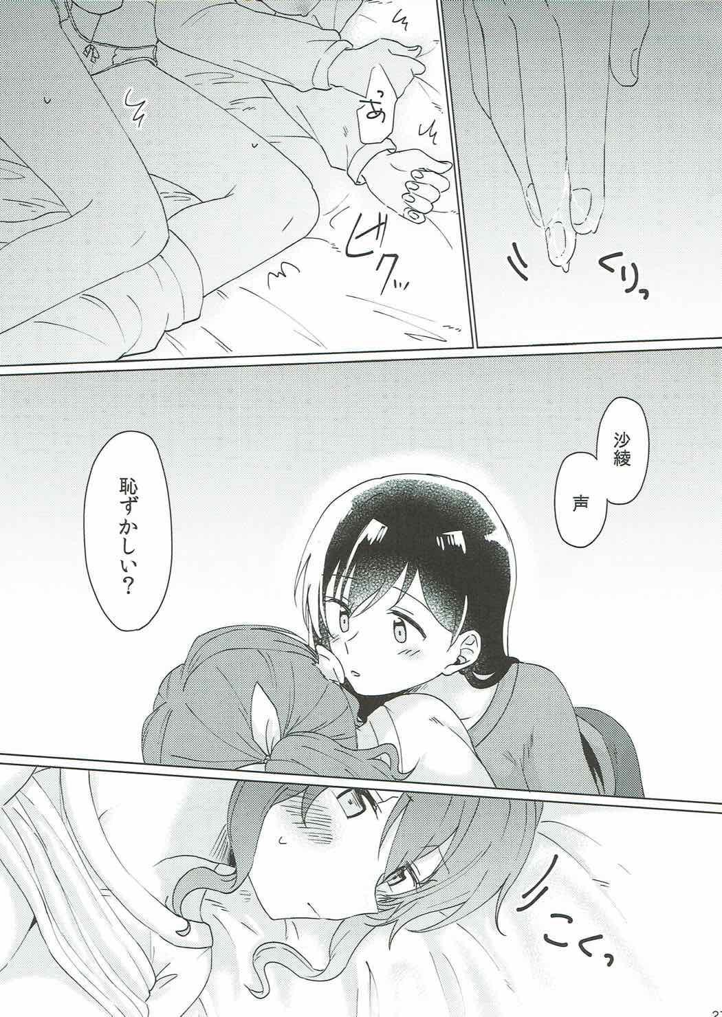Kyou, Uchi Tomatte Iku? 27