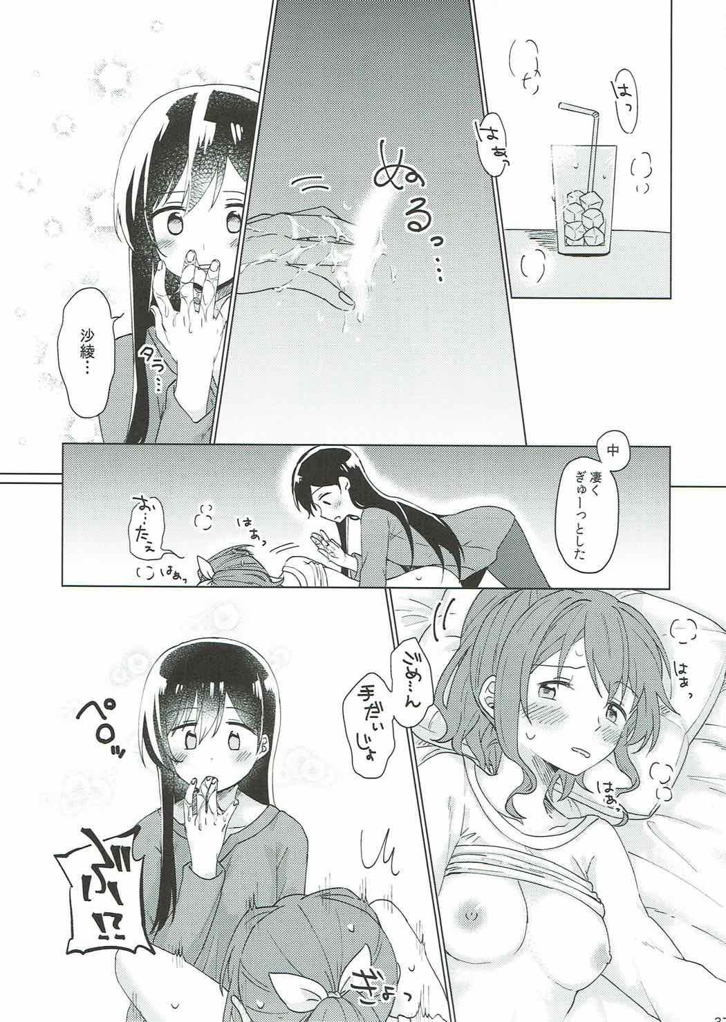 Kyou, Uchi Tomatte Iku? 37