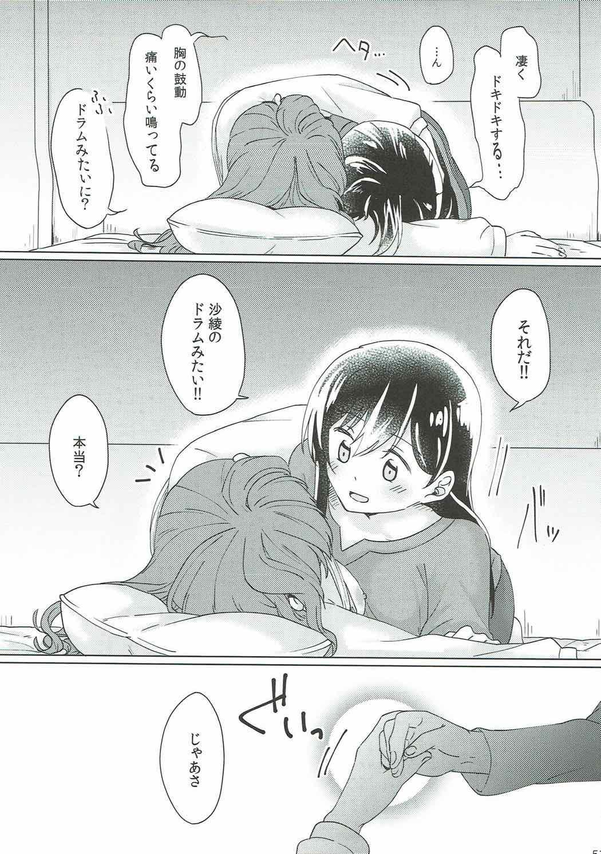 Kyou, Uchi Tomatte Iku? 51