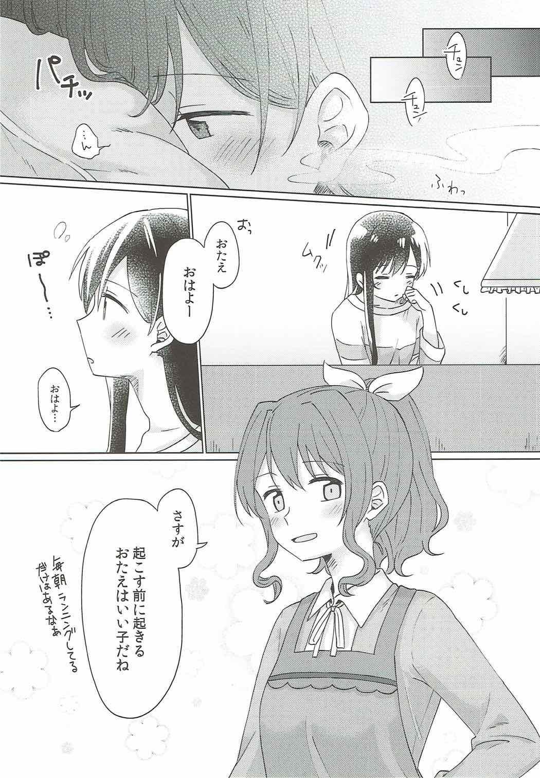 Kyou, Uchi Tomatte Iku? 54