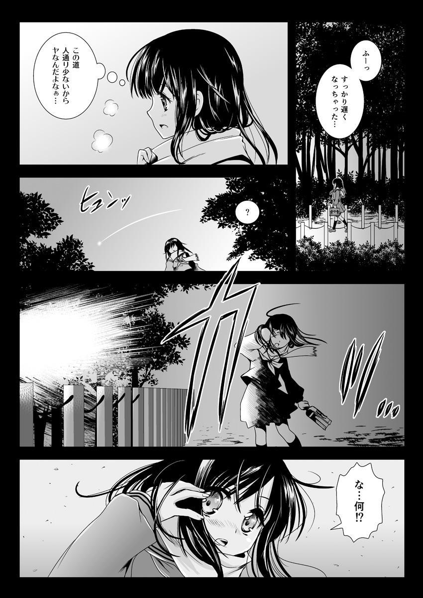 Seifuku Shokushu 1