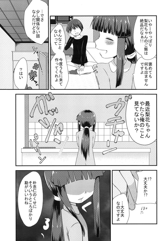 Shouwa go juu hachi nen juuichigatsu no koto 5