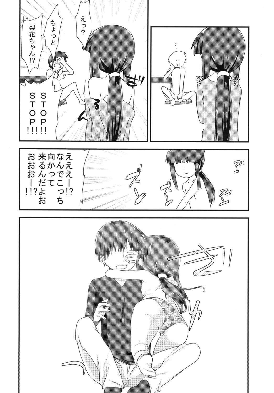 Shouwa go juu hachi nen juuichigatsu no koto 6