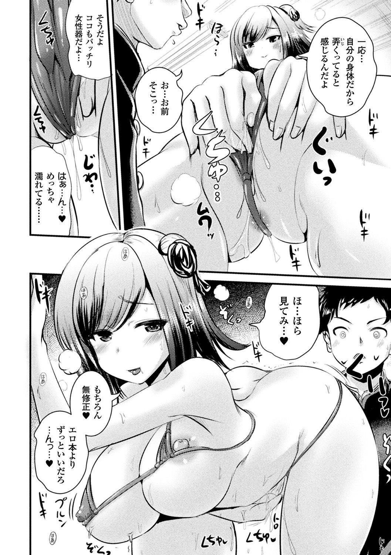 [Anthology] Bessatsu Comic Unreal TS Bitch ~Yaritagari Nyotaika Bishoujo-tachi~ Vol. 2 [Digital] 13