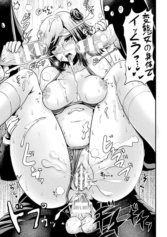 [Anthology] Bessatsu Comic Unreal TS Bitch ~Yaritagari Nyotaika Bishoujo-tachi~ Vol. 2 [Digital] 22