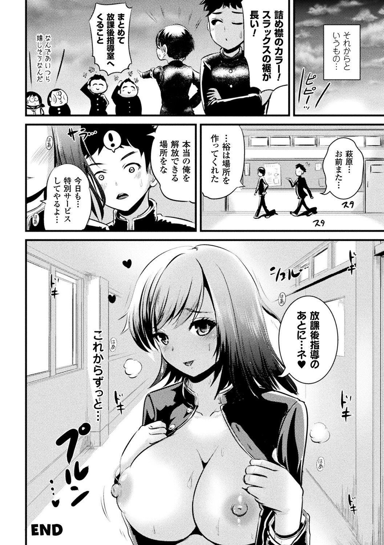 [Anthology] Bessatsu Comic Unreal TS Bitch ~Yaritagari Nyotaika Bishoujo-tachi~ Vol. 2 [Digital] 23