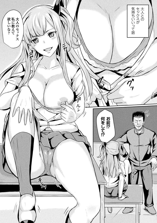 [Anthology] Bessatsu Comic Unreal TS Bitch ~Yaritagari Nyotaika Bishoujo-tachi~ Vol. 2 [Digital] 33