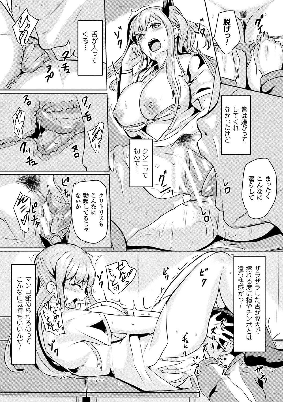 [Anthology] Bessatsu Comic Unreal TS Bitch ~Yaritagari Nyotaika Bishoujo-tachi~ Vol. 2 [Digital] 35