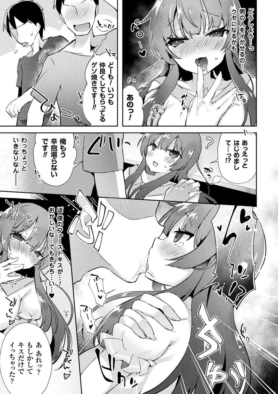 [Anthology] Bessatsu Comic Unreal TS Bitch ~Yaritagari Nyotaika Bishoujo-tachi~ Vol. 2 [Digital] 50