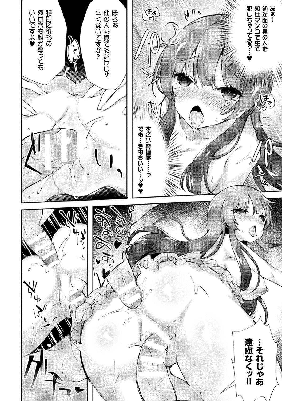 [Anthology] Bessatsu Comic Unreal TS Bitch ~Yaritagari Nyotaika Bishoujo-tachi~ Vol. 2 [Digital] 53