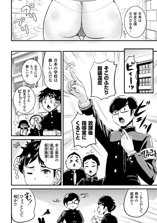 [Anthology] Bessatsu Comic Unreal TS Bitch ~Yaritagari Nyotaika Bishoujo-tachi~ Vol. 2 [Digital] 5