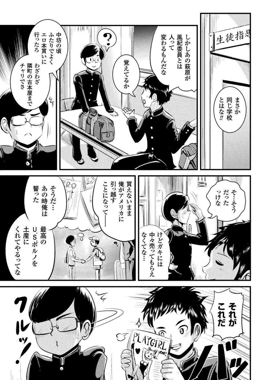 [Anthology] Bessatsu Comic Unreal TS Bitch ~Yaritagari Nyotaika Bishoujo-tachi~ Vol. 2 [Digital] 6